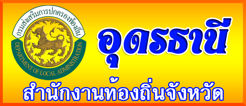 Udon Thani Local Office